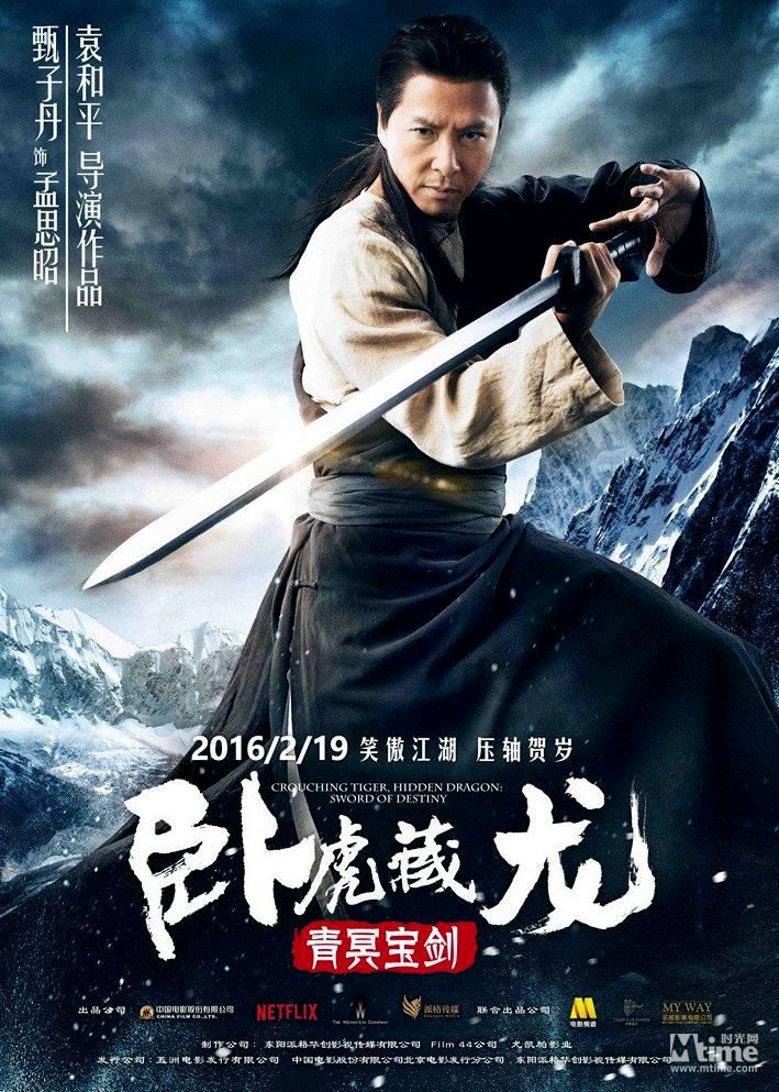 poster Crouching Tiger, Hidden Dragon Sword of Destiny (2016)