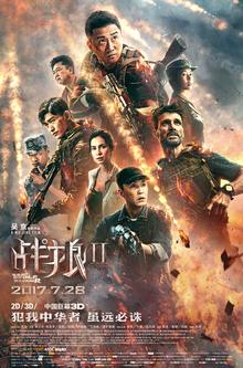 poster Wolf Warrior II (2017)
