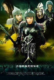 poster Mulan Rise of a Warrior (2009)