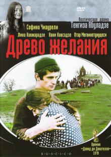 poster Natvris khe (1976)
