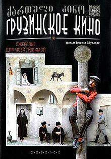 poster Samkauli satrposatvis (1971)