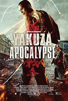poster Yakuza Apocalypse (2015)