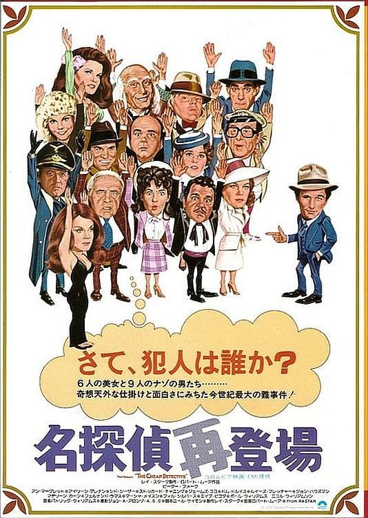 poster The Cheap Detective (1978)