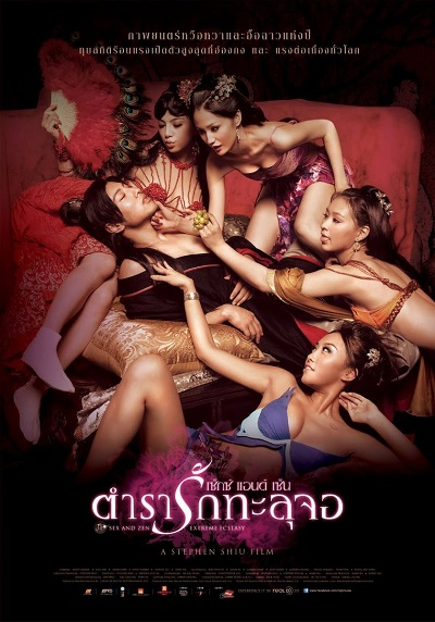 poster 3D Sex and Zen Extreme Ecstasy (2011)