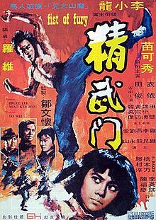 poster Jing wu men (Fist of Fury) (1972)
