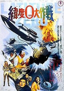 poster Latitude Zero (Ido zero daisakusen) (1969)