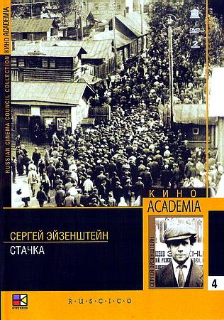 poster Stachka (Strike) (1925)