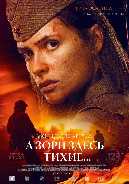 poster A zori zdes tikhie... (2015)