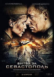 poster Battle for Sevastopol (Bitva za Sevastopol) (2015)