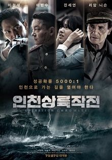 poster Battle for Incheon Operation Chromite (2016)