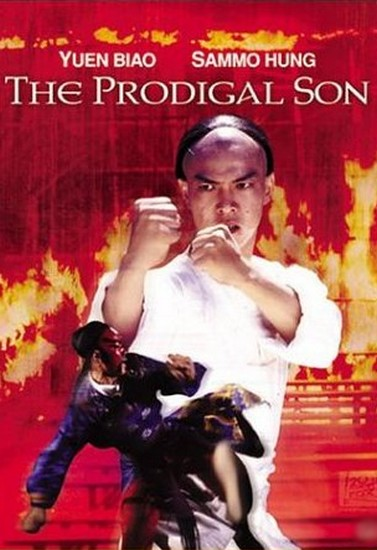 poster The Prodigal Son (1981)
