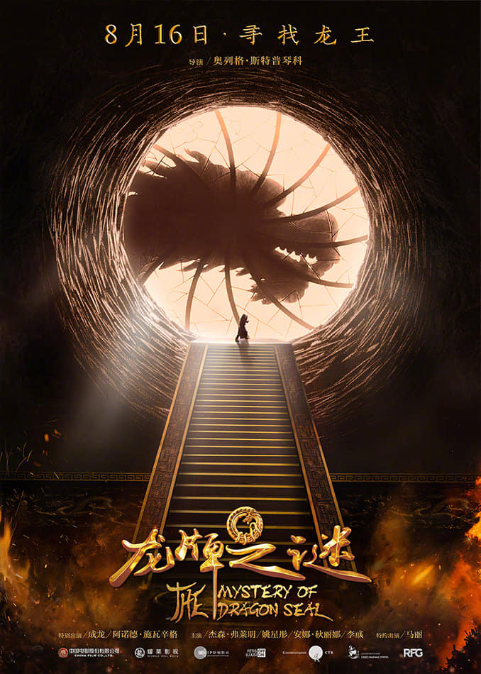 poster Journey to China The Mystery of Iron Mask (2019)