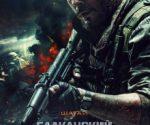 poster Balkanskiy rubezh (2019)
