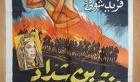 poster Antar Emirul negru - Antar the Black Prince (1961)
