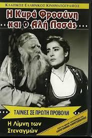poster I limni ton stenagmon aka The Lake of Sighs (1959)