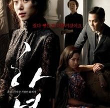 poster The Housemaid (2010)